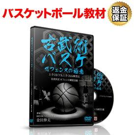 バスケットボール 教材 DVD 古武術バスケ オフェンスの極意 〜上手くなくても上手くなる練習法〜