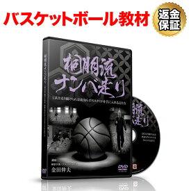 バスケットボール 教材 DVD 桐朋流ナンバ走り 〜1試合走り続けられる!底知らずのスタミナを手に入れる走り方〜
