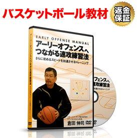 バスケットボール 教材 DVD アーリーオフェンスへつながる速攻練習法