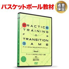 バスケットボール 教材 DVD Practice Training For TransitionGame Disc3 アーリーへつながるピック&ロール編