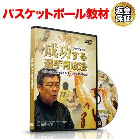 バスケットボール 教材 DVD 成功する選手育成法〜ゲームの流れを変える!スペシャリスト育成法〜