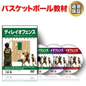 バスケットボール 教材 DVD ディレイオフェンス〜あなたのチームが強豪校に勝つためのオフェンスパターン〜