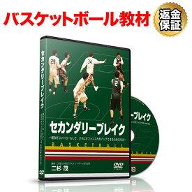 バスケットボール 教材 DVD セカンダリーブレイク
