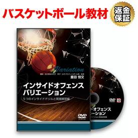 バスケットボール 教材 DVD インサイドオフェンスバリエーション〜5つのインサイドドリルと実践練習編〜