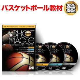 バスケットボール 教材 DVD シュートマジック〜試合で落とさなくするシュートの打ち方〜