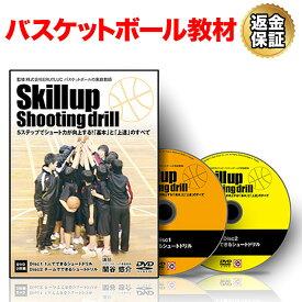 バスケットボール 教材 DVD スキルアップシューティングドリル