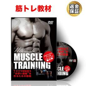 筋トレ 教材 DVD アルティメットマッスルトレーニング〜Tシャツの似合う分厚い胸板を作るための胸編〜