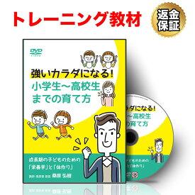 トレーニング 教材 DVD 強いカラダになる!小学生〜高校生までの育て方〜成長期の子どものための「栄養学」と「体作り」〜