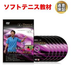 ソフトテニス 教材 DVD 小峯秋二の「ソフトテニス進化論」〜試合を有利に運ぶための戦術・戦略(導入編)〜