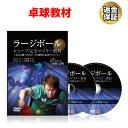 卓球 教材 DVD ラージボール レシーブ完全マスター教材〜試合に勝つための「12種類の必須テクニック」〜
