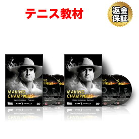 テニス 教材 DVD Making Champions 1 Forehand & 2 Backhand