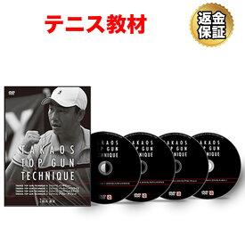 テニス 教材 DVD 鈴木貴男の TOP GUN TECHNIQUE 00〜03【スライス】
