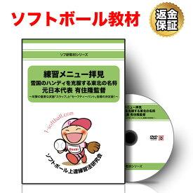 ソフトボール 教材 DVD 雪国のハンディを克服する東北の名将 元日本代表 有住隆監督〜攻撃の重要な武器「スラップ」と「セーフティーバント」指導の決定版!〜