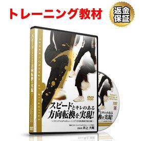 トレーニング 教材 DVD スピードとキレのある方向転換を実現!〜ファンクショナルトレーニング「方向転換能力強化編」〜