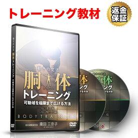 トレーニング 教材 DVD 動きの文法 胴体トレーニング〜可動域を極限まで広げる方法〜