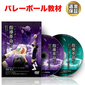 バレーボール DVD バレーボール指導革命5〜逆転の発想 弱者のバレー「セッターの育て方」〜