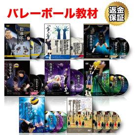 バレーボール DVD バレーボール指導革命1〜8 弱者のバレー コンプリートセット