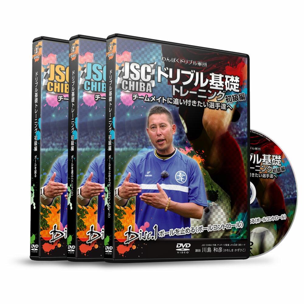ドリブル基礎トレーニング 初級編 フルセット 【DVD3枚組】