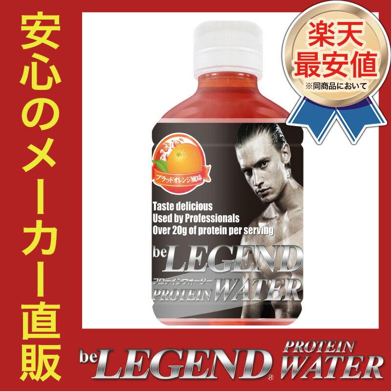 ビーレジェンド プロテインウォーター -be LEGEND PROTEIN Water-『ブラッドオレンジ風味』【プロテインドリンク】