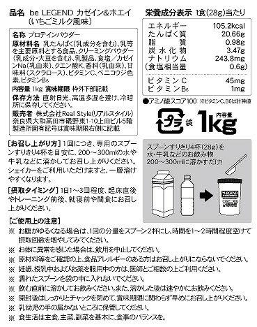 ビーレジェンド-beLEGEND-カゼイン&ホエイ『いちごミルク風味』
