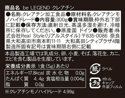 """beLEGENDCREATINE""-ビーレジェンドクレアチン-【1Kg】"