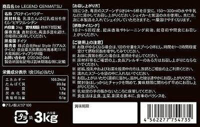 beLEGENDビーレジェンドGENMATSU(3kg)