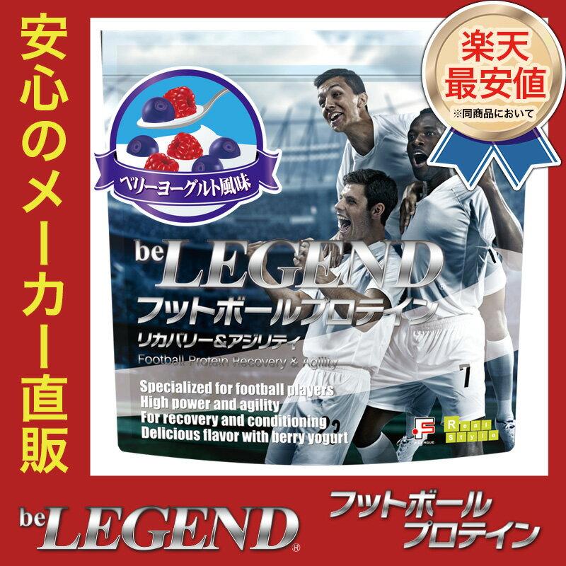 ビーレジェンド -be LEGEND- フットボールプロテイン リカバリー&アジリティー『ベリーヨーグルト風味』 【1kg】【オススメ】