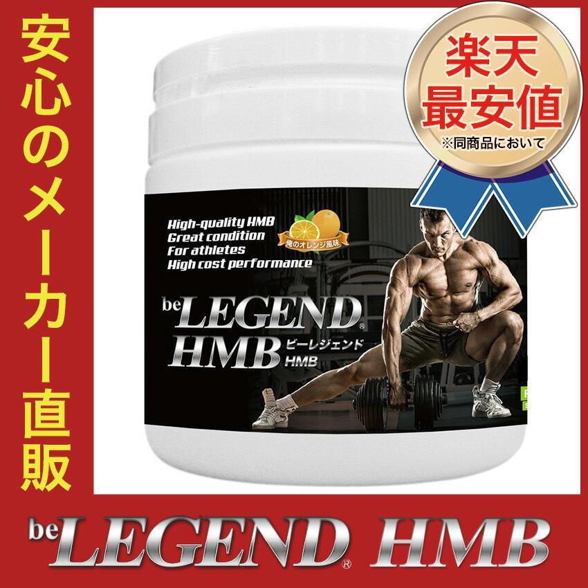 ビーレジェンドHMB 俺のオレンジ風味【135g】