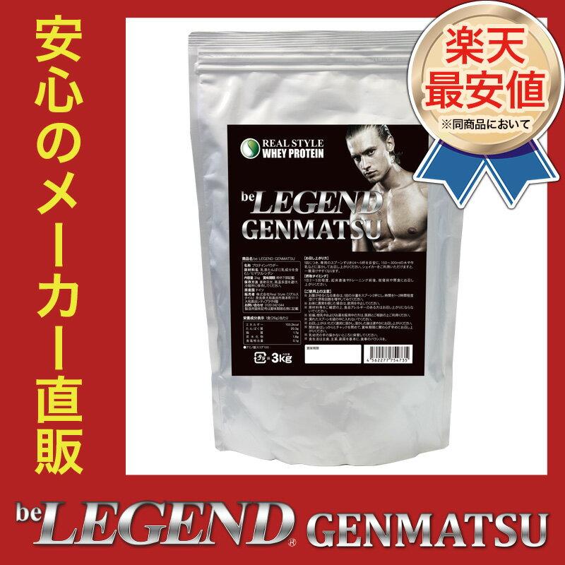 be LEGEND ビーレジェンドGENMATSU(3kg)【オススメ】