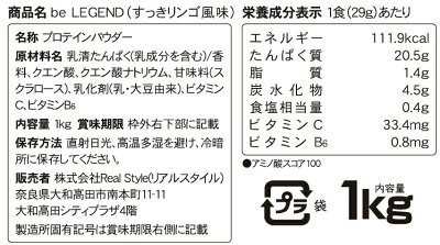 【1000袋限定】beLEGEND-ビーレジェンド-すっきリンゴ風味【ホエイプロテイン】