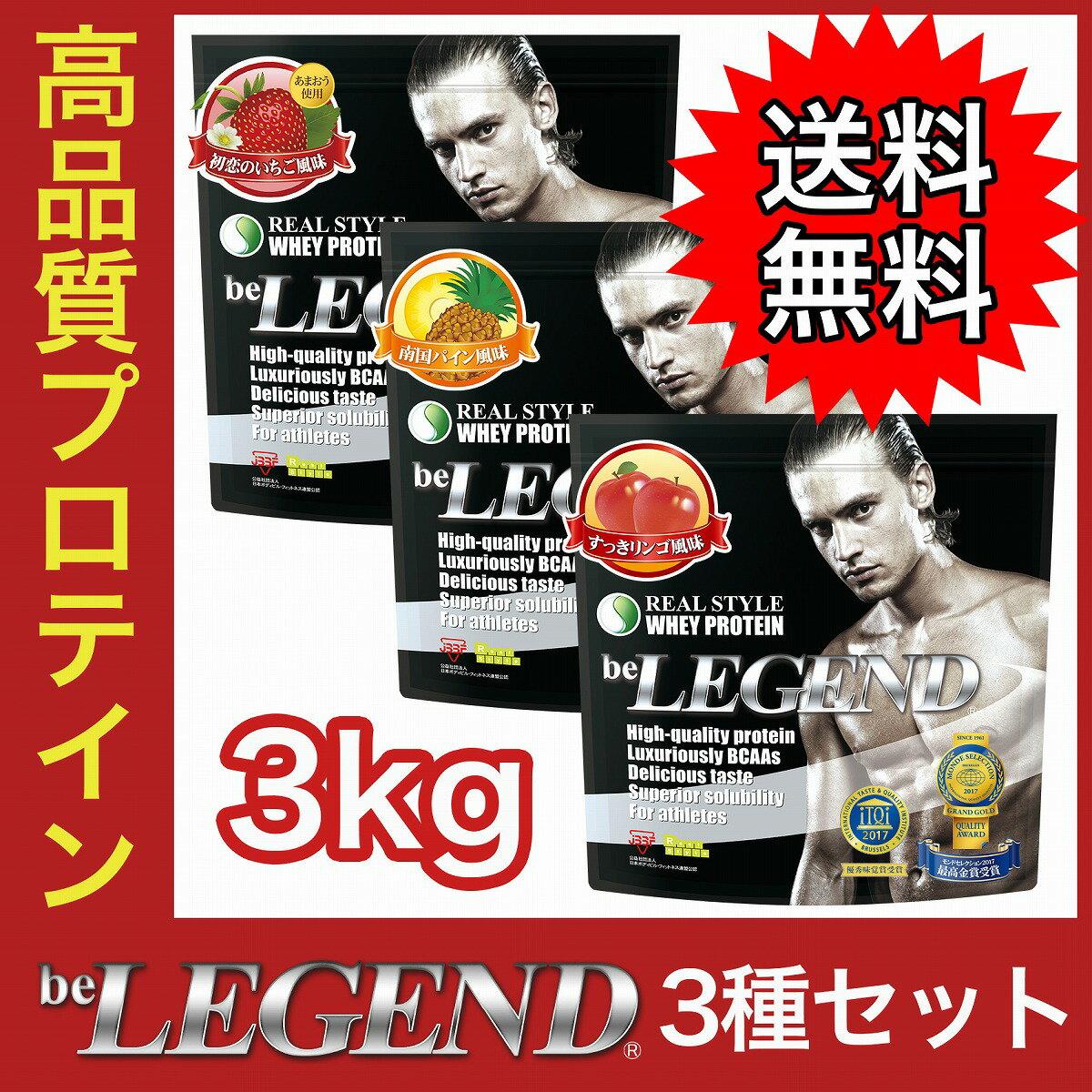 ビーレジェンド プロテイン 送料無料セット リンゴ&パイン&イチゴ【1kg×3種類】(be LEGEND ホエイプロテイン)