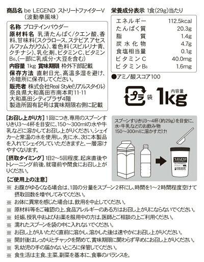 ビーレジェンドプロテインストリートファイターV波動拳風味1kg(beLEGENDホエイプロテイン)【オススメ】