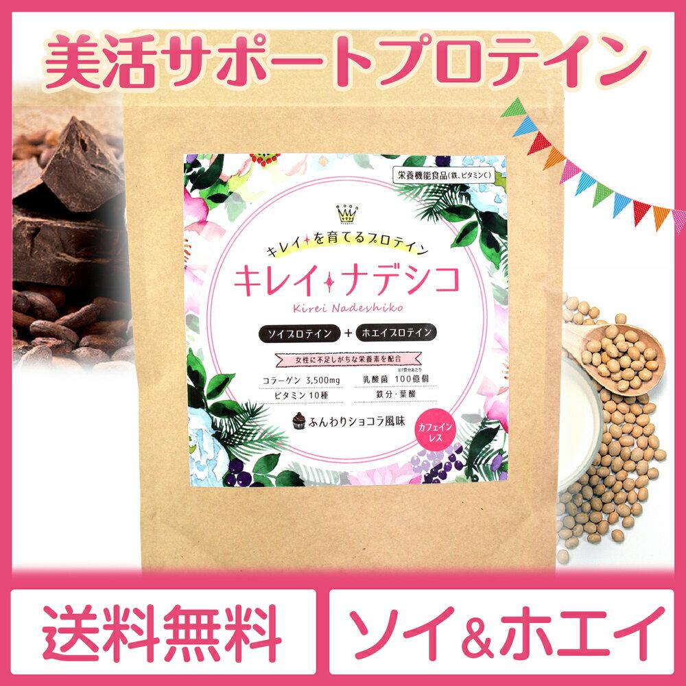 【楽天スーパーSALE】女性のためのプロテイン キレイナデシコ ふんわりショコラ風味 美容 たんぱく質 ダイエット サプリメント ホエイプロテイン ソイプロテイン