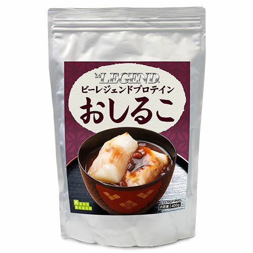 ビーレジェンド -beLEGEND- おしるこプロテイン 【400g】
