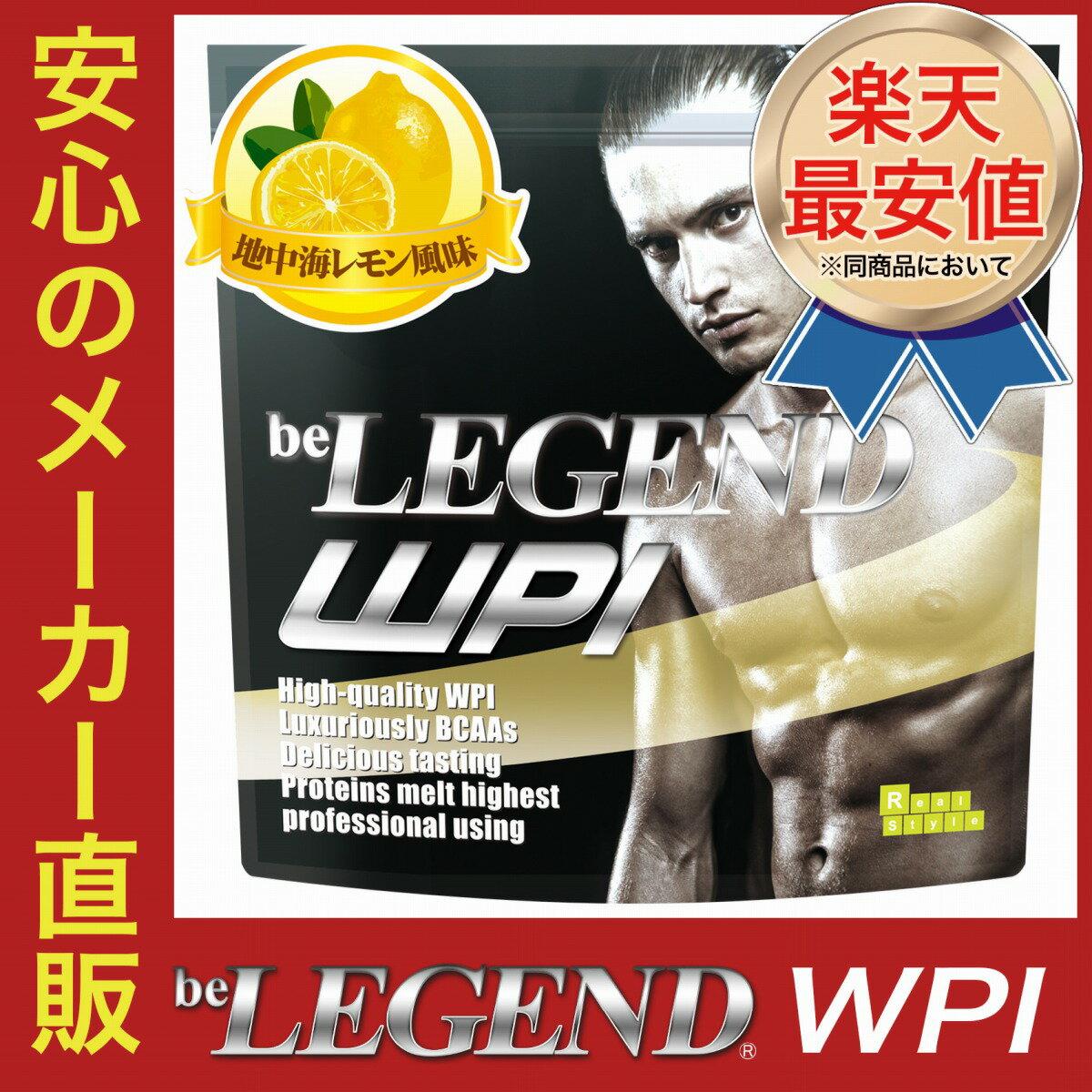 ビーレジェンド WPI 地中海レモン風味 1kg(be LEGEND ホエイプロテイン)【オススメ】