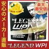 ビーレジェンドWPI -beLEGEND WPI-地中海柠檬风味