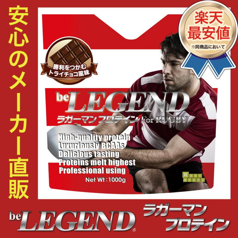 ビーレジェンド -be LEGEND- ラガーマン プロテイン 『勝利をつかむトライチョコ風味』 【1kg】【オススメ】