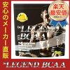 ビーレジェンドBCAA【500g】