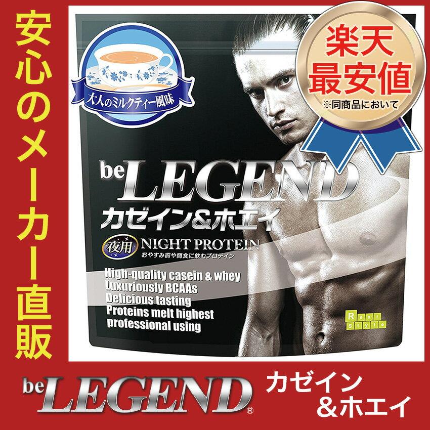 ビーレジェンド -beLEGEND- カゼイン&ホエイ 『大人のミルクティー風味』【1Kg】【オススメ】
