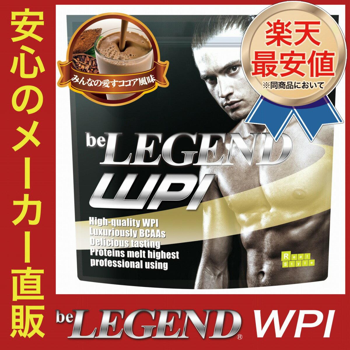ビーレジェンド WPI みんなの愛すココア 1kg(be LEGEND ホエイプロテイン)【オススメ】