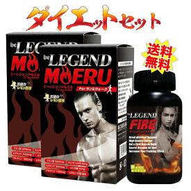 【送料無料】ビーレジェンド ダイエットセット FIRE&MOERU2箱 燃焼 サプリメント 減量 女性 男性