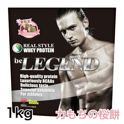 ビーレジェンドプロテイン力もちの桜餅風味1kg(beLEGENDホエイプロテイン)【オススメ】