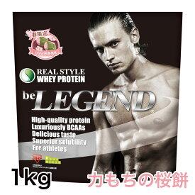 ビーレジェンド プロテイン 力もちの桜餅風味 1kg(be LEGEND ホエイプロテイン)【オススメ】