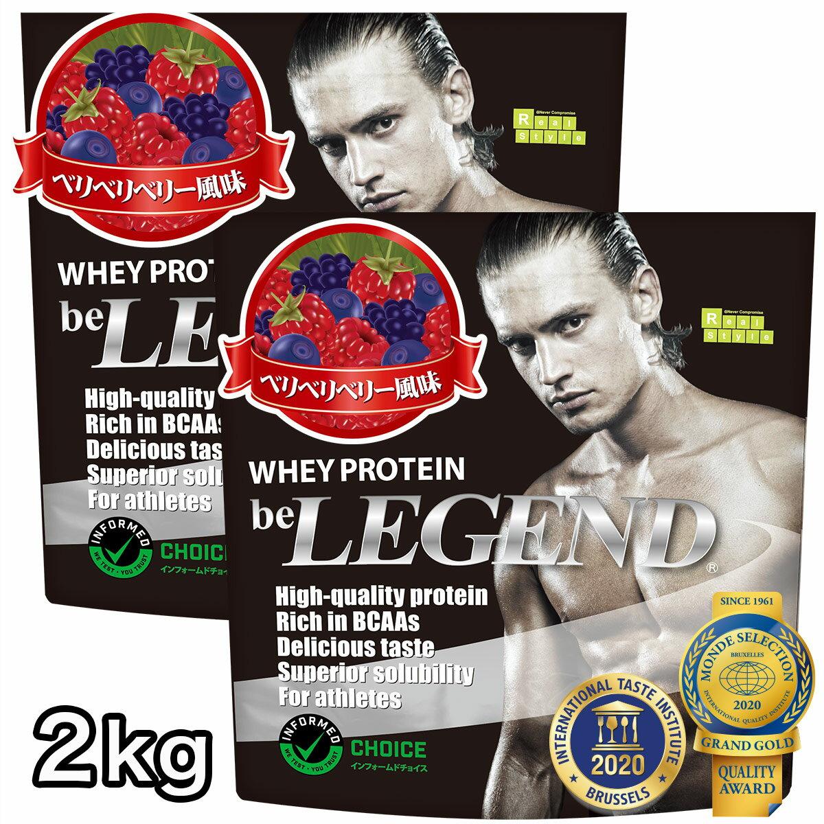 ビーレジェンド プロテイン ベリベリベリー風味 1kg×2袋(be LEGEND ホエイプロテイン)【オススメ】