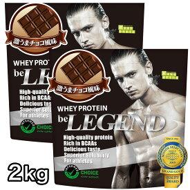 ビーレジェンド プロテイン 激うまチョコ風味 1kg ×2袋(be LEGEND ホエイプロテイン)【オススメ】