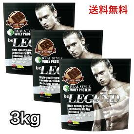 ビーレジェンド プロテイン 激うまチョコ風味 1kg ×3袋 3kg(be LEGEND ホエイプロテイン)【オススメ】
