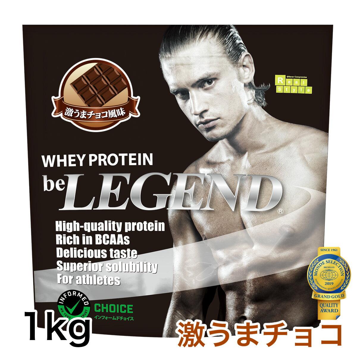 ビーレジェンド プロテイン 激うまチョコ風味 1kg(be LEGEND ホエイプロテイン)【オススメ】