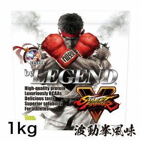 ビーレジェンド プロテイン ストリートファイターV 波動拳風味1kg(be LEGEND ホエイプロテイン)【オススメ】