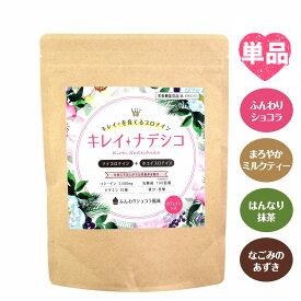 女性のためのプロテイン キレイナデシコ 4種の風味 美容 たんぱく質 ダイエット サプリメント ホエイプロテイン ソイプロテイン ショコラ ミルクティー 抹茶 小豆 チョコ おからパウダー