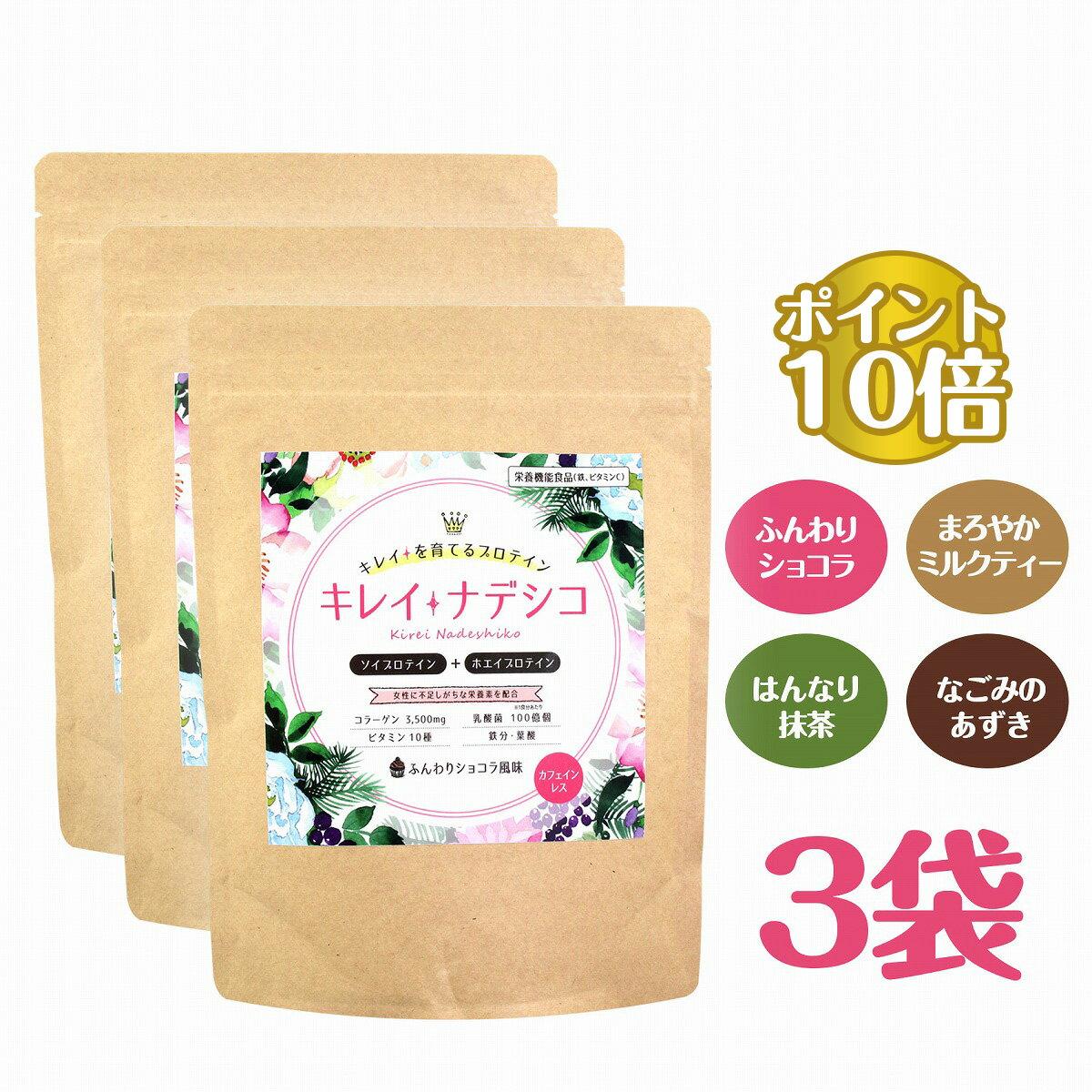 【送料無料】女性のためのプロテイン キレイナデシコ 3袋セット 4種の風味 美容 たんぱく質 ダイエット サプリメント ホエイプロテイン ソイプロテイン ショコラ ミルクティー 抹茶 小豆 チョコ おからパウダー